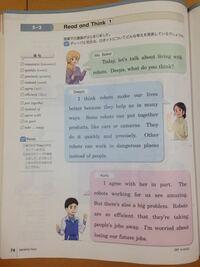 中3 学年末テストの英作文についてです。 この本文でロボットについてのあなたの考えを書けるようになっておきましょう。と言われ、それが確実にテストにでると先生が言っていたのですが、どのようなことを書け...