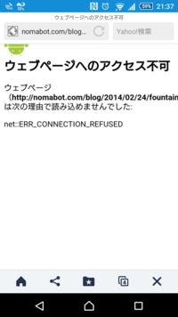 net::ERR_CONNECTION_REFUSEDの対処法  昨日アンドロイドスマホから見たWebページが今日は写真の様なエラーメッセージが出て、アクセスできなくなりました。優しく原因と対処法を教えて下さい 。特定のWebページ...