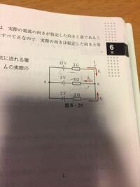 I1,I2,I3を求める問題です。 キルヒホッフの法則を使う問題で、簡単な、解き方を教えてください 。その際コツなどがありましたらお願いします