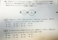 コックで繋がれた二つの容器A.Bに27℃、1atm(1.0×10^5Pa)で空気が満たされている。 ⑴連結部分のコックを閉じ、容器Aは27℃のままで容器Bを冷却して0℃に保つと、容器B内の圧力(atm)はいくらになるか?  ⑵次に容器Aを27℃および容器Bを0℃に保ったまま、連結部分のコックを開くと、容器内の圧力(atm)はいくらになるか?   色々気体の状態方程式にあてはめたものの、選択肢...