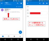AndroidのOutlookアプリで「下書き」が削除できない AndroidのOutlookアプリで受信したメールを閲覧中、つい間違って「返信」をタップしてしまうことなどがあります。 すると「メール作成画面」になり、戻るボタンで編集を中止するのですが、作りかけのメールが「下書き」フォルダに入った状態となります。  この「下書き」フォルダに入ったメールの下書きの削除方法がどうしても分か...