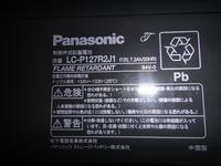 制御弁式鉛蓄電池の充電方法を教えてください  今日間違えて鉛蓄電池を買ってしまったのですが電子工作初心者で充電する方法が分かりません 写真を載せておきますが、一応上からかいておきまs Panasonic 制御弁式鉛蓄電池 品番LC-P127R2J1 (12V,7.2Ah/20HR) FLAME RETARDANT 90V-0 定電圧充電制御電圧値 トリクル使用:13.6V~1...