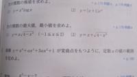 数学Ⅲ微分教科書からの問題です。 5.(2)の解き方が分かりません。 宜しくお願いします。