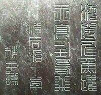 硯(端渓?)の裏に彫られている篆書体漢字18文字(写真)の漢字や、文の意味を教えて下さい。 部分的でもかまいません。よろしくお願いいたします。