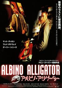 語りつくされてる大どんでん返し映画ですが、マイナーどころで 何か面白い作品はありますか。  ザ・プロデューサー アルビノ・アリゲーター は、驚いた。