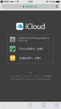iCloudメールのエイリアスを使おうと思って iCloudのページを開いたら画像の表示が出て エイリアスを追加出来ないんですが、ちゃんと iCloudにはサインインしているのですが、何故 でしょうか?教えて頂けたら嬉しいです。