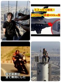トムクルーズって役者馬鹿なんでしょうか こないだのミッション・インポッシブルの 軍機に捕まって飛んでゆくシーンは スタントマンなしで命ずな1本で撮影したらしいです  落ちたらぐちゃぐちゃなのに。。  でも...