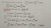 数Ⅲの置換積分法を利用した定積分の等式の証明で質問したいです。下記の画像の中の赤線を引いた部分についてどうしてこのように置いていいのかが分かりません。 条件にある「f(a+x)=f(a-x)」と関 係があると自分は思うのですがいまいちパッとしません。考査が近いので、よろしければ早急にお願いします。