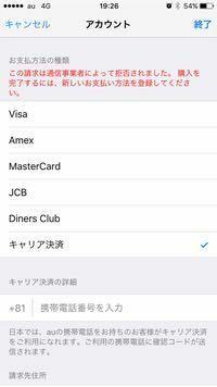 iphoneで課金しようとして、パスワードうったら「確認が必要です。」って出てきて「続ける」をタップして請求書情報の所で 電話番号うってコードをうって確認をタップしたら写真の画面に戻りました。「お支払方法の 種類 キャリア決済のご利用限度額に達しました。購入を完了するには、通信事業者に問い合わせるか、新しいお支払い方法を登録してください。」ってでました。どうゆう事ですか?わかる方教えてくださ...