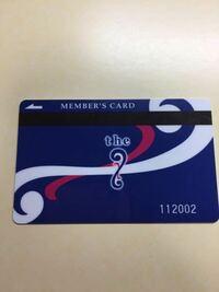 こちらのメンバーズカードは どこのカードかわかりますか? 多分、ホテルのカードなんですが… 特定できる方おられますか?      このカードの裏には  Member's Card このカードは入室時にご使用下さい。 ◆ご本人...