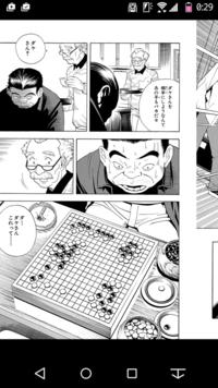 ヒカルの碁のこのシーンで、ヒカル(佐為)が白、ダケさんが黒で中押しで勝ってますが、これで投了ってさすがに早すぎませんか?  囲碁