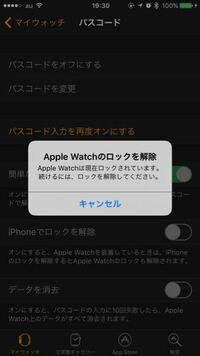 """アップルウォッチの画面に パスワードの不一致iPhoneでApple Watch Appを開き、""""パスコード""""の""""パスコード入力を再度オンにする""""をタップして、やり直してください。  とでてきてしまってるのですが、  iPhoneでオレンジ色のそこをタップしても こういう画面になってしまうのですが どうすれば良いのでしょうか。"""