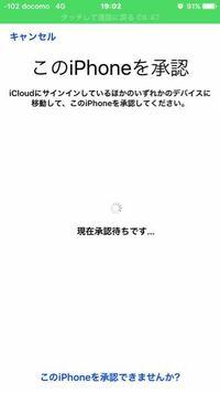 iCloudに誰かに不正にログインされたのでパスワードを変更し、一度iPhoneからiCloudの項目でサインアウトしました。 その後またログインするとこの画像の画面が出てきます。 パソコンでiCloudにログインしてもな...