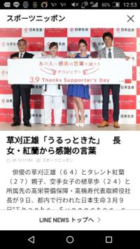 俳優の草刈正雄(64)とタレント紅蘭(27)親子、空手女子の植草歩(24) どう思いますか?