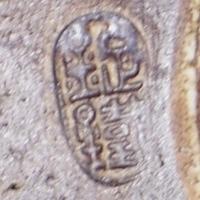 陶器の裏印の画像です。 篆書体だと思いますが、読める方、おられましたら宜しくお願い致します。