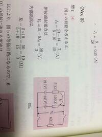 電気回路について質問です。 なぜ開放端起電力の求め方はV0=21-5ℹ︎0になるのですか?