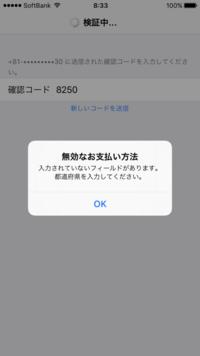iphone7 で、ストレージの追加をキャリア(ソフトバンク)で支払い変更するのに、登録してるのですが、確認コード入れて次へにいくと、 無効なお支払い方法 入力されてない項目があります 都道 府県を入力してく...