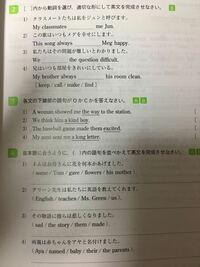 この問題の答えを教えてください!! ②、③、④です!! ちなみにこの問題集は  Vision Quest English Grammar 24 New Edition  啓林館  です!  早めの回答まってます!
