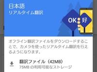 Google翻訳アプリのオフライン翻訳が空き容量があるのにストレージ不足でダウンロードできませんと表示されます。 アンインストールして再度インストールしていてもダメです。なぜでしょうか?