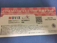 映画のチケットを貰ったのですが、京都のイオンの映画館でも使えるでしょうか?