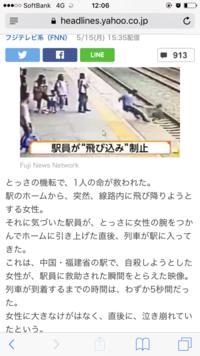 この人はなぜ電車自殺を図ろうとしたのですか?わかる人いますか
