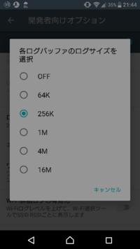 Androidの開発者向けオプションにある 「ログバッファのログサイズを選択」とありますが、これは何なのでしょうか?また、サイズを大きくするとどうなるのか、OFFにしたりサイズを小さくするとどうなるのか、詳し...