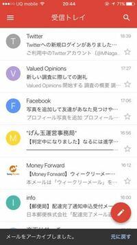 iPhoneのGmailアプリでアーカイブしたメールを見るにはどうすればいいですか?