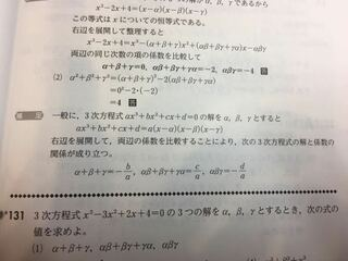 関係 係数 の 3 方程式 解 の 次 と