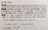 物理の計算(斜方投射)の問題です。 (1)の計算の結果がt=0, 2v_0sinθ/gとなる理由が分からないのですが,どのようにして導き出されたものでしょうか?