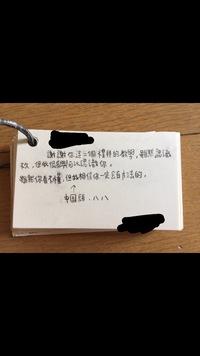 中国語ができる方にお願いです。 この間、台湾出身の方にメッセージカードをいただきました。 メッセージの内容が中国語で書かれているため、翻訳していただけたらと思います。 何卒、よろし くお願いします。