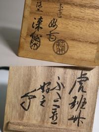 こちらの茶道具 蓋置の共箱に描かれた文字を読める方お願い致します。
