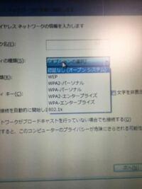 WPA/WPA2-PSKはこの下の画像だとどれを選べばいいでしょうか? 無知なのですみませんm(_ _)m