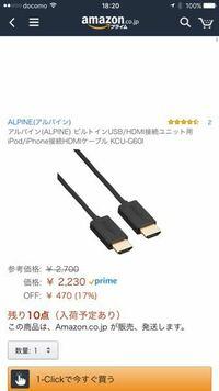 こちらのHDMIケーブルについてです。アルパイン製のカーナビに使用するのですが、アルパイン製のものではない市販のケーブルでも同様に使用可能でしょうか?
