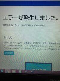 jimdo のサイト作成について 無料版jimdoでサイトを作成しました。 編集画面では正常に内容が表示されるのですが、https://〜を打ち込み検索エンジンで検索すると、画像のような画面が表示されエラーになります。...