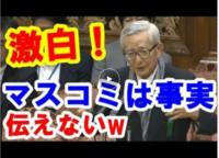 「メディアは偏向、YouTubeには感激」  マスコミは事実を伝えないと語る加戸前愛媛県知事さんが素晴らしかったです。 .  加戸さん「沢山今まで私のとこに取材がありましたけれども、都合の良いことはカットさ...