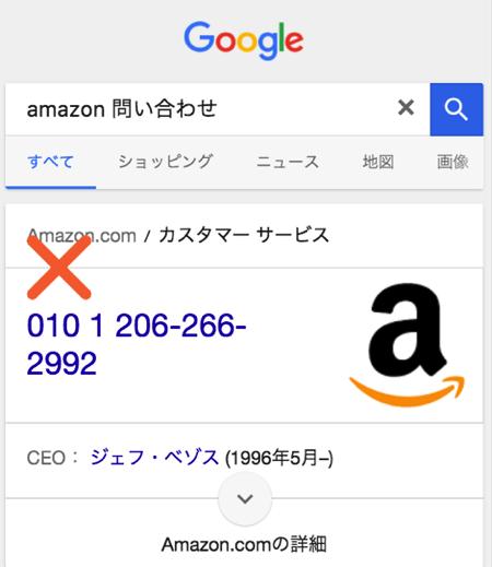 Amazonの問い合わせってGoogleにあるアマゾン問い合わせの電話に掛けると海外のカスタマー