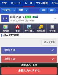 netkeiba.comで馬券購入したいのですが購入に進むと即PATの画面になります。 このままのサイトで購入するにはどうすればいいですか?  I-PAT 即パット A-PAT JRA