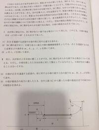 画像ですいません。 物理の台上の運動で、分からないことがあったので質問しました。 (5)で、最高点ということは球と台が同じ速度ってどいゆうことですか? イマイチ分からないので(5)だけ一から説明して頂けない...