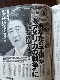 女性誌や女性は、日本を中国から、どう守ろうとしているのでしょうか ?  私は中国や北朝鮮の脅威にさらされている状況下で、安倍政権を 葬ることは中朝を喜ばせ、国益を損なう恐れがあると見ます。 一方で今、...