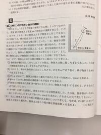 2011 東大物理の運動量に関する問題です ⑸ですが、確かに水平方向に外力は働いてないように感じますが…    「「重力による加速に伴って生じる外向きの遠心力の水平成分(mv^2/r・cosΘ)が働くということにはならいのですか?」」    そしたら物体Bが加速して、その前のΘ=αでのvcosΘと違ってくるみたいな…  運動量保存則がいまいち微妙です