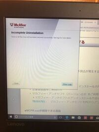 McAfeeのアンインストールが、この画面が出てきて先に進めません どうすればいいですか