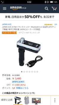 このトランスミッターはPanasonicのストラーダCN-R300Dにも対応していますか?