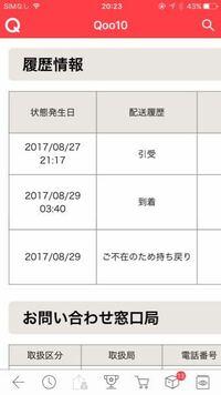 Qoo10で商品を頼んでいたのですが、ご不在のためお持ち帰りと書いてあります。 これは連絡などしなくても明日また持ってきてもらえるのでしょうか?
