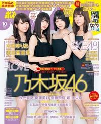 乃木坂で・・・ナルシストなメンバーは誰ですか?