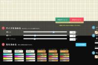 フォトショップ等の画像編集ソフトが無くてもシームレスなパターンが作れるサイト教えてください  一例として画像のbg-patterns(http://bg-patterns.com/)