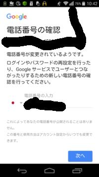 さっきGoogleから電話番号が変更されているようです。とかいう通知が来たのですが、どういうことですか?アカウントが乗っ取られたのでしょうか? メールではなくGoogle play開発者サービスのアカウントの通知で...