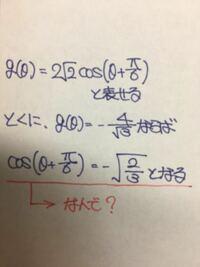 三角関数の計算過程で分からない部分があったので教えてください また 可能であれば手書きが嬉しいです