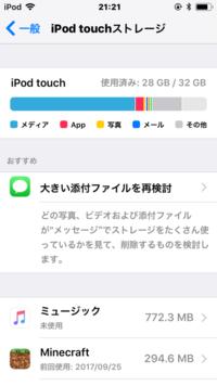 iOS11.0のiPhoneとかiPadとかiPod touchのストレージのメディアの消し方ってありますかね?  すごい容量食ってるんで嫌なんですよね…泣