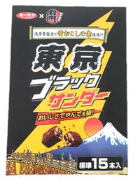 雷おこしとコラボした「東京ブラックサンダー」を東京駅で探しています。  トウキョウミタスの常盤堂雷おこし本舗には、29日時点で売っていませんでした。 どこに行けばあるでしょうか? ▼紹介記事 http://nlab.itmedia.co.jp/nl/articles/1709/26/news039.html  ▼過去の質問 https://detail.chiebukuro.y...