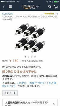 この製品は家電量販店で買うことが出来ますか? ハイローコンバーターとサブウーハーを接続させるのに必要です。 よろしくお願いします